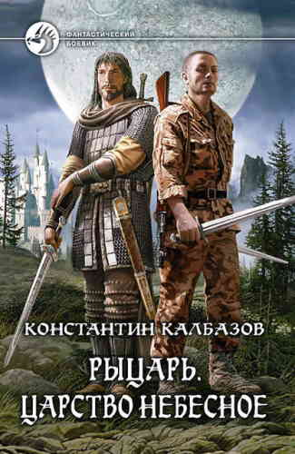 Константин Калбазов. Рыцарь 1. Царство Небесное