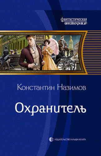 Константин Назимов. Охранитель 1