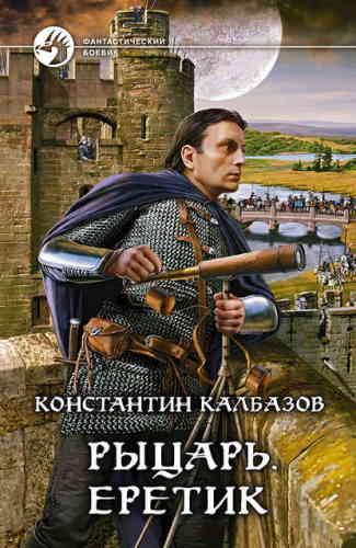 Константин Калбазов. Рыцарь 4. Еретик