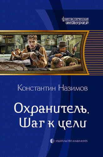 Константин Назимов. Охранитель 2. Шаг к цели