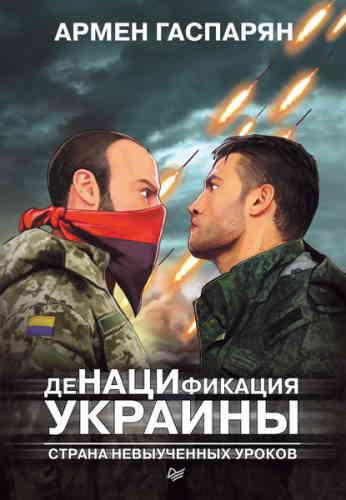 Армен Гаспарян. ДеНАЦИфикация Украины