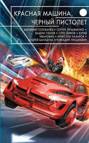 Сборник Красная машина, черный пистолет