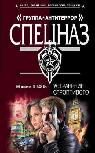 Максим Шахов. Устранение строптивого