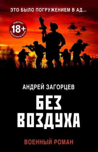 Андрей Загорцев. Без воздуха