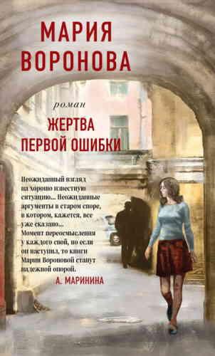 Мария Воронова. Жертва первой ошибки