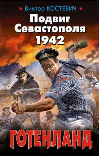 Виктор Костевич. Подвиг Севастополя 1942. Готенланд