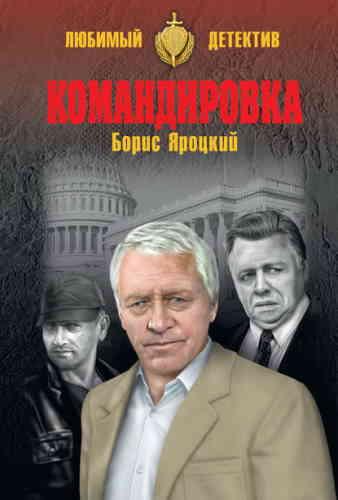 Борис Яроцкий. Командировка