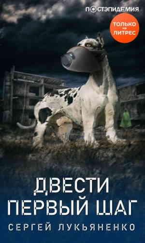 Сергей Лукьяненко. Двести первый шаг