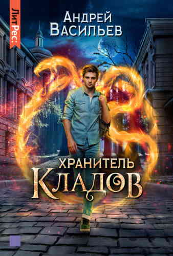 Андрей Васильев. Хранитель кладов 1