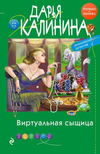 Дарья Калинина. Виртуальная сыщица