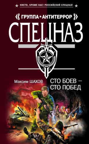 Максим Шахов. Сто боев – сто побед
