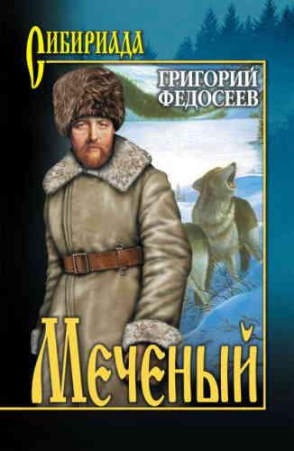Григорий Федосеев. Меченый