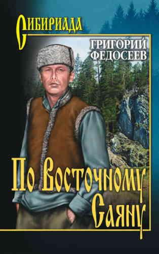 Григорий Федосеев. По Восточному Саяну