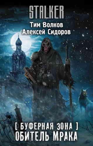 Алексей Сидоров, Тим Волков. Буферная Зона. Обитель Мрака