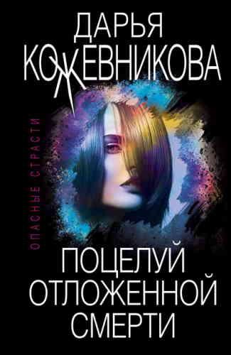 Дарья Кожевникова. Поцелуй отложенной смерти