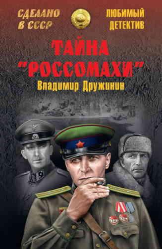 Владимир Дружинин. Тайна «Россомахи»