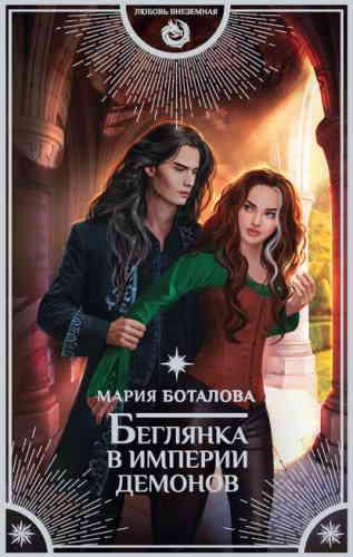 Мария Боталова. Беглянка в империи демонов
