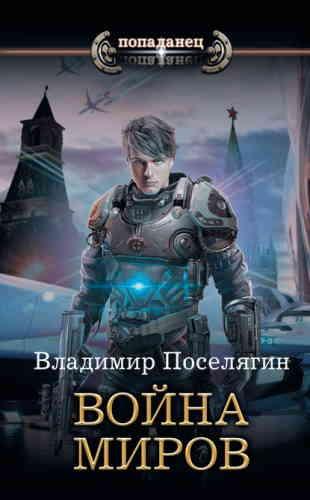 Владимир Поселягин. Крыс 3. Война миров
