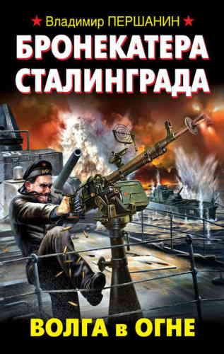 Владимир Першанин. Бронекатера Сталинграда. Волга в огне
