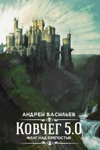 Андрей Васильев. Флаг над крепостью