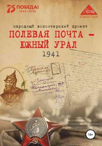 Анна Симонова. Полевая почта – Южный Урал. 1941