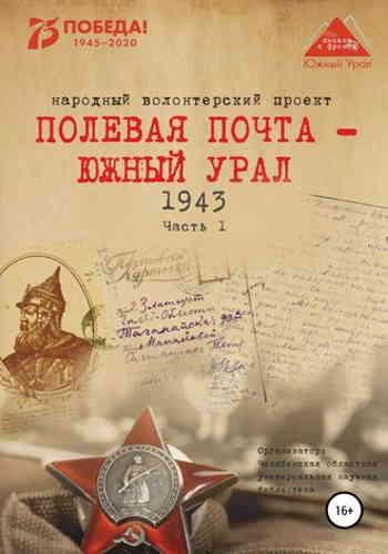 Анна Симонова. Полевая почта – Южный Урал. 1943. Часть 1