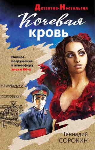 Геннадий Сорокин. Кочевая кровь