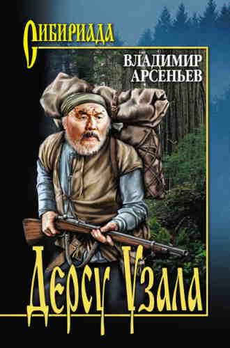 Владимир Арсеньев. Дерсу Узала