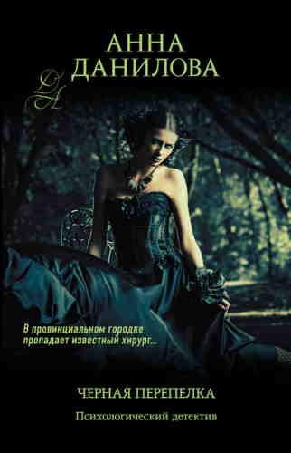 Анна Данилова. Черная перепелка