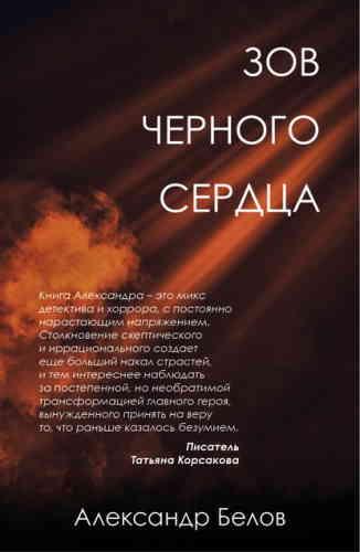 Александр Белов. Зов черного сердца