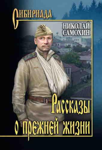 Николай Самохин. Рассказы о прежней жизни