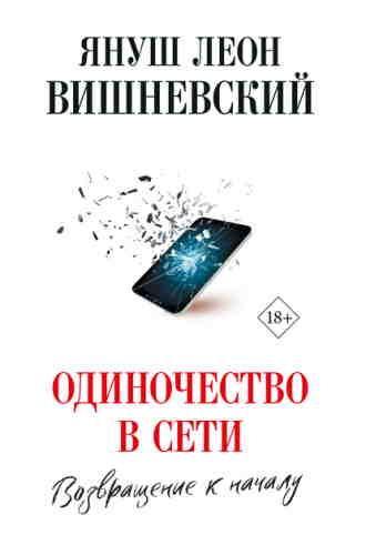 Януш Вишневский. Одиночество в сети. Возвращение к началу