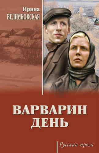 Ирина Велембовская. Варварин день