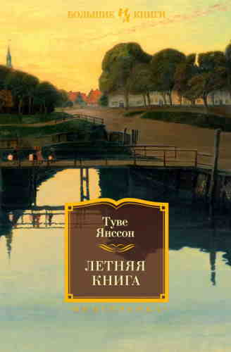 Туве Янссон. Летняя книга