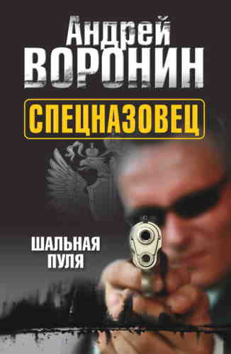 Андрей Воронин. Спецназовец. Шальная пуля
