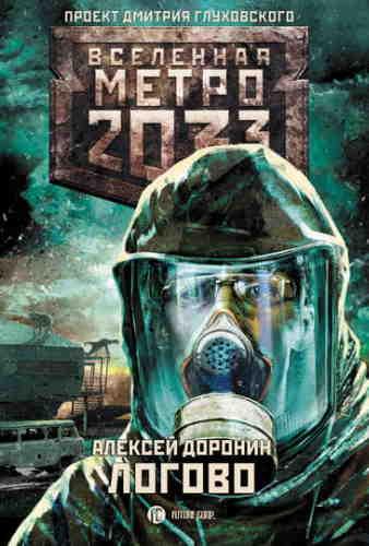 Алексей Доронин. Метро 2033. Логово