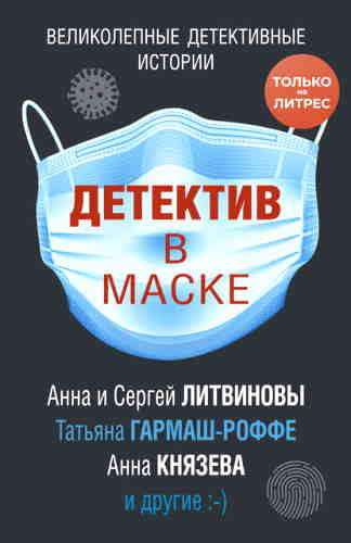 Детектив в маске (Сборник)