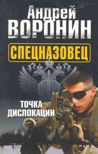 Андрей Воронин. Спецназовец. Точка дислокации