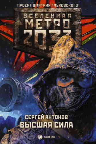 Сергей Антонов. Метро 2033. Высшая сила