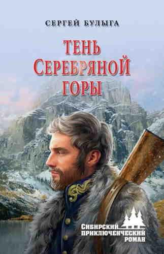 Сергей Булыга. Тень Серебряной горы