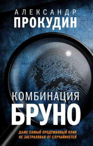 Александр Прокудин. Комбинация Бруно