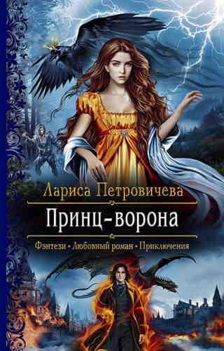 Лариса Петровичева. Принц-ворона