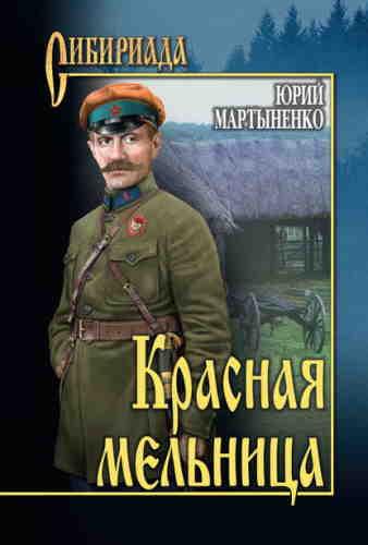 Юрий Мартыненко. Красная мельница