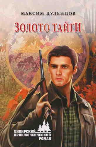 Максим Дуленцов. Золото тайги