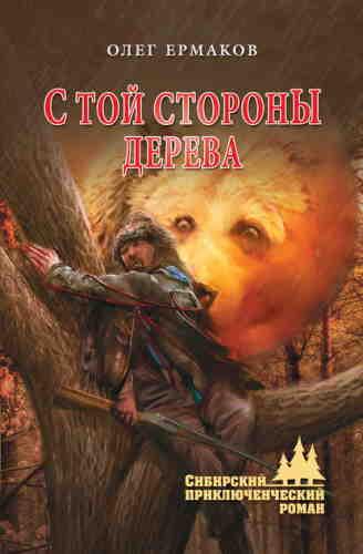Олег Ермаков. С той стороны дерева
