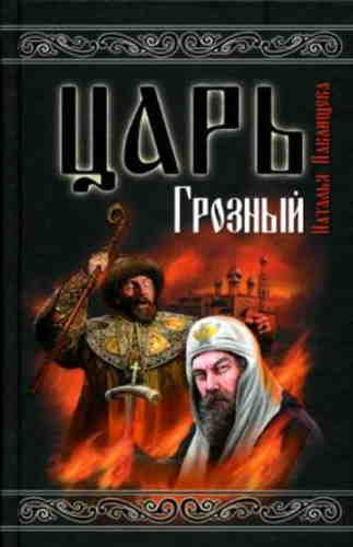 Наталья Павлищева. Царь Грозный