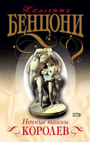 Жюльетта Бенцони. Ночные тайны королев