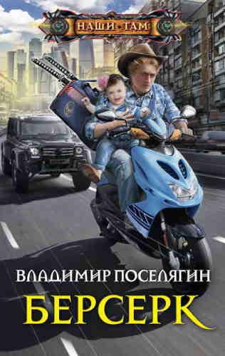 Владимир Поселягин. Мальчик из будущего 5. Берсерк
