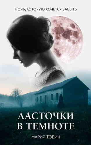 Мария Тович. Ласточки в темноте