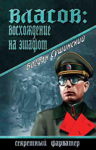 Богдан Сушинский. Власов: восхождение на эшафот